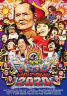 【Loppi・HMV限定】ゴッドタン マジ歌ライブ2020〜さいたまスーパーアリーナ行きつきました〜Blu-ray