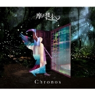 Chronos (2CD)