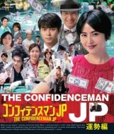 The Confidenceman Jp Unsei Hen