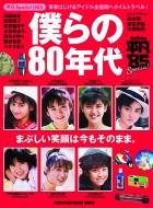 平凡Special 1985 僕らの80年代 マガジンハウスムック