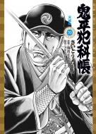 鬼平犯科帳 70 Spコミックスコンパクト