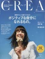 CREA (クレア)2020年 4月号【特集:ポジティブな自分になれるもの。】