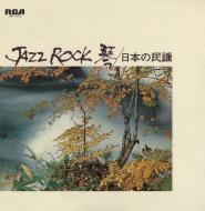 Jazz Rock 琴 / 日本の民謡 (アナログレコード)