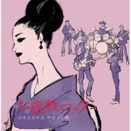 お座敷ロック (7インチシングルレコード)