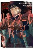 リオンクール戦記 1 バンブーコミックス