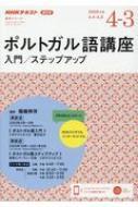 NHKラジオ ポルトガル語講座 入門 / ステップアップ 2020年度 語学シリーズ