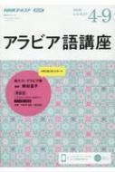 NHKラジオ アラビア語講座 2020年 4-9月 話そう!アラビア語 語学シリーズ