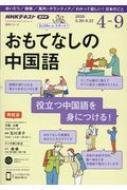 NHKラジオ おもてなしの中国語 2020年 4-9月 語学シリーズ