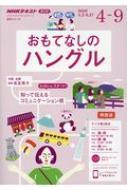 NHKラジオ おもてなしのハングル 2020年 4-9月 語学シリーズ