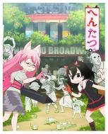 へんたつ・TV版 BD&CD 【完全生産限定版】