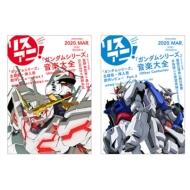 リスアニ! Vol.40.1 & Vol.40.2 「ガンダムシリーズ」音楽大全セット