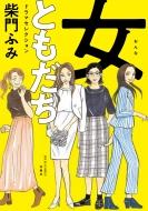 女ともだち ドラマセレクション ジュールコミックス