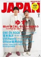 ROCKIN' ON JAPAN (ロッキング・オン・ジャパン)2020年 4月号