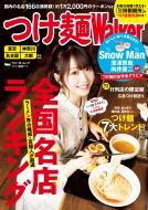 つけ麺Walker ラーメンウォーカームック【表紙:大谷映美里(=LOVE)】