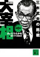 歴史劇画 大宰相 6 三木武夫の挑戦 講談社文庫