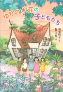 ゆりの木荘の子どもたち わくわくライブラリー