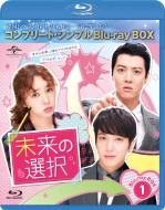 未来の選択 BD-BOX1<コンプリート・シンプルBD‐BOXシリーズ>【期間限定生産】