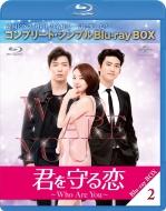 君を守る恋〜Who Are You〜BD-BOX2<コンプリート・シンプルBD‐BOXシリーズ>【期間限定生産】