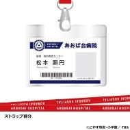あおば台病院ネックストラップ(松本照円IDカード付き) / 病室で念仏を唱えないでください