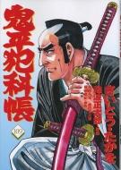鬼平犯科帳 109 文春時代コミックス