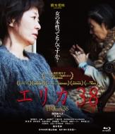 エリカ38【Blu-ray】