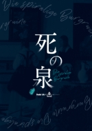 舞台「死の泉」[DVD]