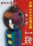 小説 ゲゲゲの鬼太郎 〜朱の音〜講談社キャラクター文庫