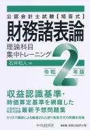 公認会計士試験 短答式財務諸表論 理論科目集中トレーニング 令和2年版
