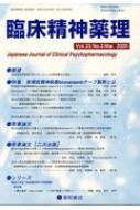 臨床精神薬理 Vol.23 No.3