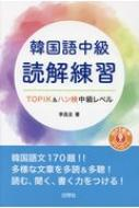 韓国語中級読解練習 TOPIK & ハン検中級レベル