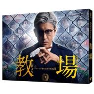 フジテレビ開局60周年特別企画『教場』 DVD