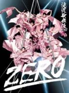 滝沢歌舞伎ZERO 【初回生産限定盤】