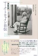 連載版 マーク・トウェイン自伝(仮)