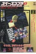スペースコブラ COMPLETE DVD BOOK vol.3