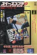スペースコブラ COMPLETE DVD BOOK vol.2