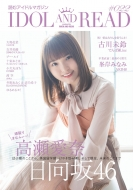 IDOL AND READ 022【表紙:高瀬愛奈】