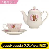 ティーセット(カップ&ソーサー1客セット)【Loppi・Loppiオススメ限定】