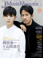 J Movie Magazine Vol.58【表紙:岡田准一×山田涼介『燃えよ剣』】[パーフェクト・メモワール]