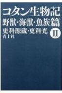 コタン生物記 2 野獣・海獣・魚族篇