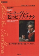 生誕250年 徹底解剖!ベートーヴェン32のピアノ・ソナタ ピアノ音楽の金字塔と名ピアニストたち: Ontomo Mook