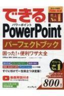 できるPower Point パーフェクトブック 困った! & 便利ワザ大全 Office 365 / 2019 / 2016 / 2013対応