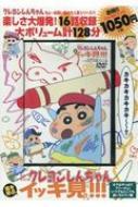 TVシリーズ クレヨンしんちゃん 嵐を呼ぶ イッキ見!!! オラはやっぱりフリーダム!いつでもどこでも書いちゃうゾ編 DVD