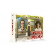 コタキ兄弟と四苦八苦 Blu-ray BOX(5枚組)