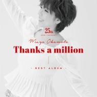 岡本真夜25th Anniversary BEST ALBUM〜Thanks a million〜【初回限定盤】(+DVD)