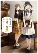 冠さんの時計工房 2 少年チャンピオン・コミックス・エクストラ