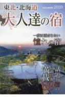 大人達の宿 東北・北海道 2020 KAZIムックシリーズ