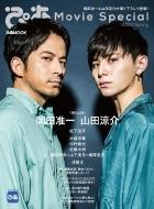 ぴあ Movie Special 2020 Spring(岡田准一&山田涼介特集)[ぴあ MOOK]
