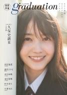 graduation2020高校卒業【表紙:久保史緒里】[B.L.T MOOK]