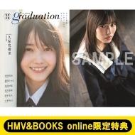 《HMV&BOOKS online限定特典:河田陽菜(日向坂46)ポストカード》graduation2020高校卒業【表紙:久保史緒里】