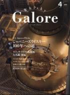 Whisky Galore (ウイスキーガロア)2020年 4月号